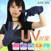 吸排 素面 止滑手套 純棉 UV隔離 UV對策 ANUAN