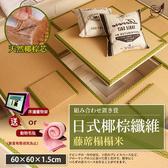 【Effect】日式椰棕纖維藤蓆塌塌米(2入組)榻榻米