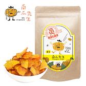 【真匯吃嚴選】南瓜先生-黃金南瓜脆片70g(全素)