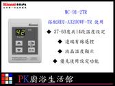 【PK廚浴生活館】 高雄林內牌 搭配REU-A3200WF-TR / REU-A3200WFP-TR 使用有線溫控器 MC-91-2TR