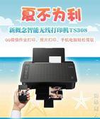 打印機家用小型迷你手機無線wifi相片照片復印黑 igo街頭潮人