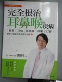 【書寶二手書T5/醫療_KKK】完全根治耳鼻喉疾病_劉博仁