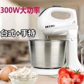 220V電動打蛋器家用和面機臺式300w大功率特價小型烘培自動兩用不銹鋼 QQ29861『東京衣社』