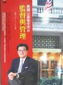 【書寶二手書T3/財經企管_KQQ】美國企業養老金的監督與管理_林羿
