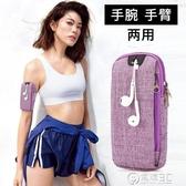 運動手機臂套跑步臂包戶外健身手腕包拿放綁帶鑰匙大小胳膊男女袋 雙十一全館免運