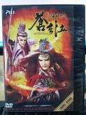 影音專賣店-U01-025-正版DVD-布袋戲【霹靂神州Ⅱ之蒼玄泣 第1-46集 23碟】-