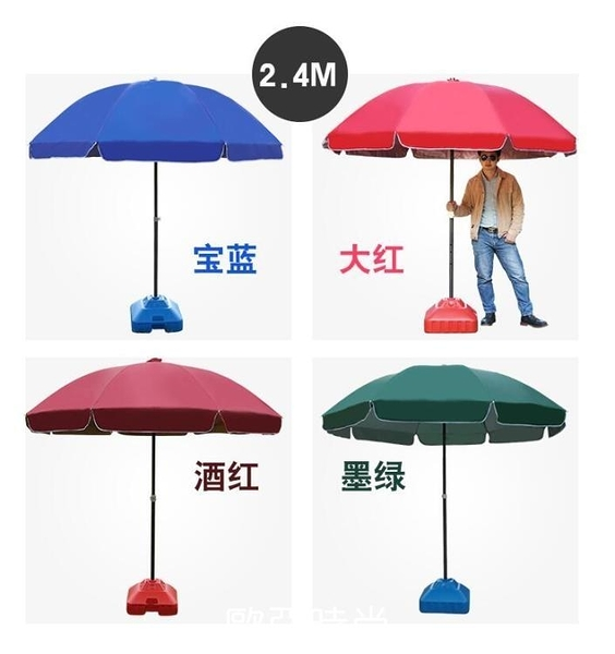 戶外遮陽傘擺攤雨傘沙灘傘圓傘防雨防曬折疊 【快速】