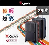 CROWN皇冠 29吋 極輕炫彩拉桿箱 行李箱-黑色籃/菊框2色-CFB010