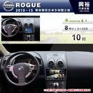 【專車專款】2010-15年 NISSAN ROGUE 專用10吋安卓多媒體主機*藍芽+導航+安卓*8核心2+32