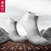 專業運動男襪 緩沖減震跑步純棉吸汗透氣籃球襪防臭短襪