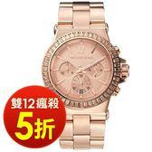 【雙12瘋搶5折! 】Michael Kors MK5412 美式奢華休閒腕錶 福利品 現貨!
