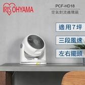 日本 IRIS 空氣循環扇 PCF-HD18W HD18  空氣對流循環扇  群光公司貨 保固一年
