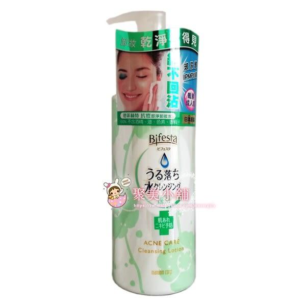 Bifesta 碧菲絲特 抗痘即淨卸妝水 300ml  卸粧水【聚美小舖】