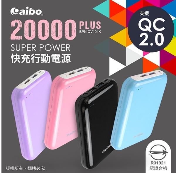 【超人生活百貨O】20000 Plus QC2.0快充行動電源 雙USB設計