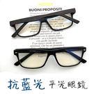 MIT抗藍光 濾藍光眼鏡 100%抗UV...