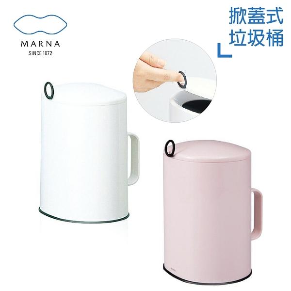 【MARNA】日本進口浴室用垃圾桶(白色)