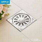 OPPLE防臭洗衣機專用地漏不銹鋼衛生間下水管大流量10x10cmQ『快速出貨』
