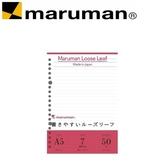 日本 maruman  L1300 平滑橫條20孔A5 活頁紙 /組