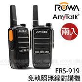 ROWA 樂華 AnyTalk FRS-919 免執照無線對講機 黑色 一組兩入 附耳麥 (6期0利率 免運 樂華公司貨)