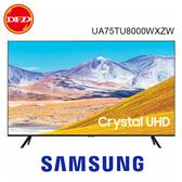 贈全省壁掛施工+壁掛架 三星 75吋 75TU8000 Crystal UHD 4K 電視 公貨 UA75TU8000WXZW