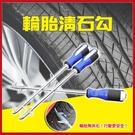 輪胎清潔清石勾 (1入) 輪胎無夾石!行車更安全!【KL10002】i-style居家生活