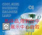 【燈王的店】KLIGHT MR11 12V 20W 杯燈(易碎品需自取) ☆ MR11/20W