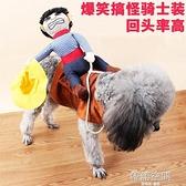 網紅狗狗牛仔騎士裝搞笑衣服柯基抖音同款騎馬法斗泰迪寵物搞怪裝 【韓語空間】