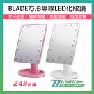【刀鋒】BLADE方形無線LED化妝鏡 現貨 當天出貨 台灣公司貨 LED燈 化妝鏡 鏡子 補妝鏡 梳妝鏡
