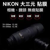 Nikon 大三元 鏡頭貼膜 無痕 相機貼膜 已切割好完美服貼 碳纖維 / 皮革紋 德寶光學 70-200mm f2.8