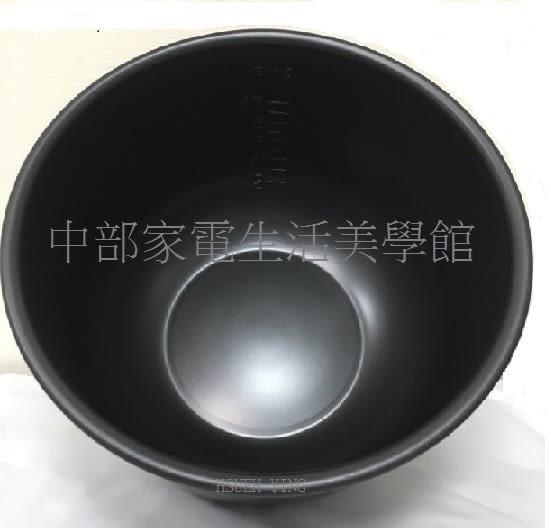 現貨 象印10人份電子鍋內鍋(B160) 台製內鍋 ,NS-MXK18/NS-MXV18/NS-MYF18/B146專用款