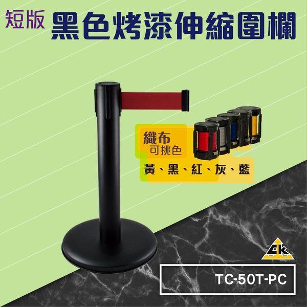 黑色烤漆伸縮圍欄(短版) TC-50T-PC (安全圍欄/護欄/排隊/演唱會/機場/捷運/動線規劃/紅龍柱)