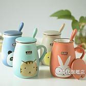 陶瓷杯創意陶瓷杯帶蓋勺馬克杯杯子水杯咖啡杯情侶杯牛奶杯(一件免運)
