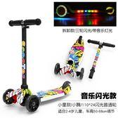 兒童滑板車2-3-4-6-12歲小孩溜溜車四輪寶寶玩具踏板車折疊滑滑車