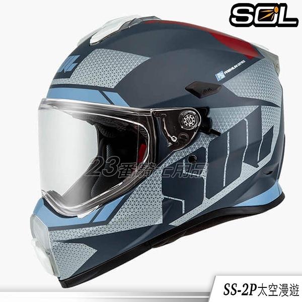 SOL SS-2P SS2P 太空漫遊 消光灰藍 越野帽 內藏鏡片 耳機槽 複合式全罩安全帽 加購帽舌