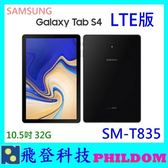 "送原廠皮套 三星SAMSUNG Galaxy Tab S4 (10.5"" LTE 64G) 公司貨 SM-T835 T835 通話平板"