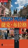 (二手書)捷克.布拉格