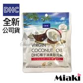 DHC 椰子油美形元素 30日份(150粒) *Miaki*