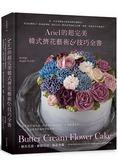 Ariel的超完美韓式擠花藝術&技巧全書:第一本專業級韓式奶油霜擠花圖解書!