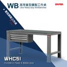 【樹德工作桌】WHC5I 高荷重型鋼製工作桌 工廠 工具桌 背掛整理盒 工作站 鐵桌 零件桌 櫃子