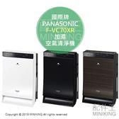 日本代購 空運 Panasonic 國際牌 F-VC70XR 加濕 空氣清淨機 PM2.5 除臭 花粉 16坪