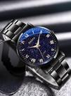 手錶 手表男士初中生高中學生黑科技機械表潮流石英星空2021年新款男表【快速出貨八折鉅惠】