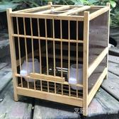 畫眉鳥方籠生頭籠小型鳥籠竹籠運輸籠洗澡籠小鳥鳥籠竹籠 完美YXS