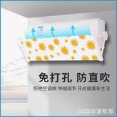 通用空調擋風板防直吹臥室冷氣擋風罩壁掛式出風口防風神器遮風板 LR21017『3C環球數位館』