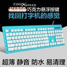COOLXSPEED巧克力USB有線鍵盤 超薄電腦白色 台式筆記本外接鍵盤  SSJJG