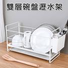 碗盤瀝水架-多功能雙層瀝水置物架 浴室 廚房 水槽 置物架 海綿 水池 收納 用品 掛籃【AN SHOP】