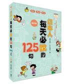 日本人每天必說的125句修訂版