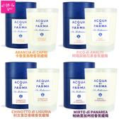 ACQUA DI PARMA 藍色地中海系列 香氛蠟燭 多款可選 200g《小婷子》
