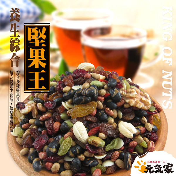元氣家 養生綜合堅果王(200g)