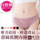 女性低腰蕾絲褲 低調奢華 台灣製造 No.8858-席艾妮SHIANEY