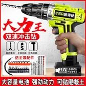 電鑚12V充電式手鑚小手槍鑚電鑚家用多功能電動螺絲刀電轉 YXS 【快速出貨】